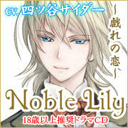 Noble Lily 〜戯れの恋〜