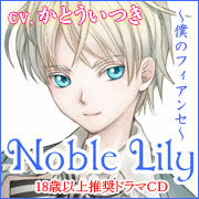 Noble Lily 〜僕のフィアンセ〜