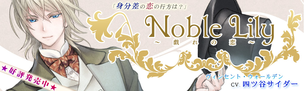 Noble Lily〜戯れの恋〜